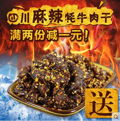 藏寨香麻辣牦牛肉干98g 好吃的零食包邮四川特产美食吃货辣味小吃