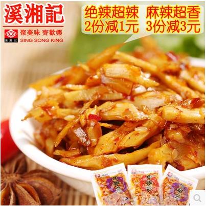 湖南特产溪湘记(聚食坊)牛板筋零食小吃休闲美食超绝辣、麻辣200g