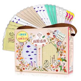 我的心机 台湾面膜盛典礼盒装22片 面膜贴补水美白保湿