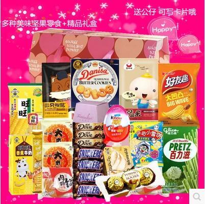 零食大礼包礼盒装送男女朋友生日礼物巧克力腰果美食小吃
